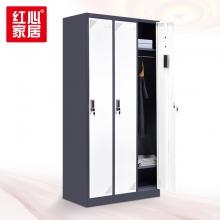 【红心家居】更衣柜三门铁皮柜员工柜储物柜存包柜鞋柜加厚0.7mm 三门更衣柜