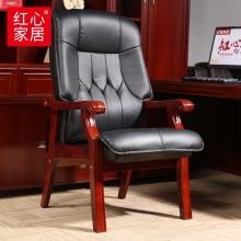 【红心家居】会议办公椅实木扶手会议椅现代中式班椅 办公椅