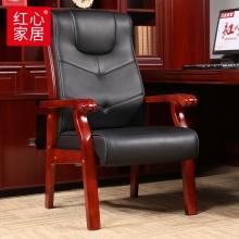 【红心家居】班椅办公椅会议椅子固定扶手四脚皮艺实木电脑椅木质中式大班椅 办公椅