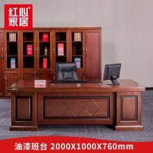 【红心家居】办公家具大班台办公桌油漆实木贴皮经理办公桌 办公桌W2000*D1000*H760