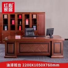 【红心家居】办公家具大班台办公桌油漆实木贴皮经理办公桌 办公桌W2200*D1050*H760