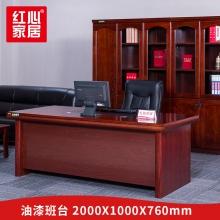 【红心家居】班桌简约办公桌现代大班台大气办工油漆实木皮 办公桌W2000*D1000*H760