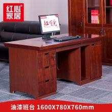 【红心家居】实木皮油漆单人老板电脑桌办公桌1.6米写字台 办公桌W1600*D780*H760