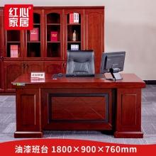 【红心家居】办公桌实木皮油漆班台电脑桌1.8米 办公桌W1800*D900*H760