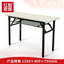 【红心家居】折叠会议桌 办公桌 长条形 培训洽谈活动桌 条桌W1200*D400*H750