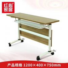 【红心家居】折叠培训桌简约会议桌移动双人桌可拼接课桌 条桌W1200*D400*H750
