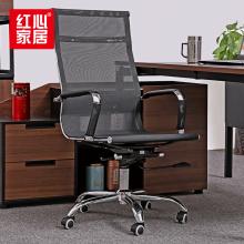 【红新家具】简约电脑办公椅会议椅网布职员椅商务培训接待椅子 办公椅