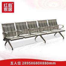 【红心家居】公共连排椅不锈钢款机场椅五人位候车椅等候椅