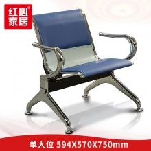【红心家居】排椅单人位等候椅不锈钢候诊椅加厚皮垫沙发连排椅