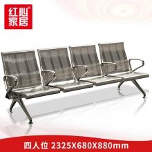 【红心家居】不锈钢排椅连排座椅等候椅候机椅休息椅车站椅子四人位