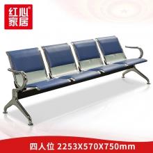 【红心家居】排椅4人位机场医院输液椅休息椅政府办公等候椅