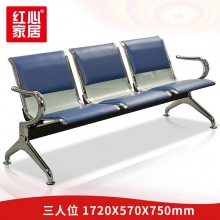 【红心家居】三人位连排椅等候椅机场椅长排椅候诊椅公共座医院长椅子