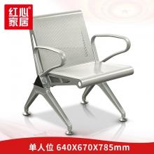【红心家居】排椅单人联排休息连排机场公共椅子候诊车站候车等候椅