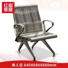 【红心家居】不锈钢单人位排椅汽车站等候排椅公共排椅机场排椅