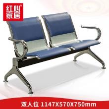 【红心家居】排椅两人联排休息连排机场医院公共椅子候诊车站候车等候椅