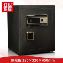 【红心家居】办公柜智能保险柜文件柜 保险柜