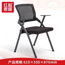 【红心家居】折叠椅会议休闲椅办公电脑靠背椅 办公椅