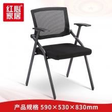 【红心家居】培训椅折叠培训椅会议室椅子学生会议椅 办公椅