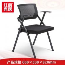 【红心家居】培训椅折叠会议椅会议室椅职员培训班椅 办公椅