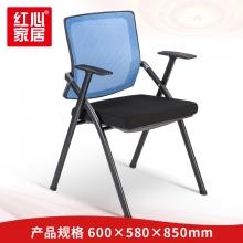 【红心家居】培训椅折叠会议椅会议室椅培训椅子 办公椅