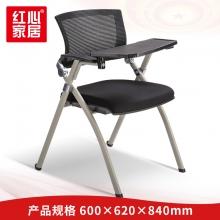 【红心家居】培训椅折叠带写字板会议椅教室听课椅可移动折叠培训椅 办公椅