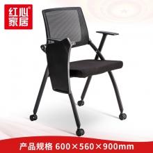【红心家居】培训椅带写字板电脑椅教室会议室可折叠职员座椅 办公椅