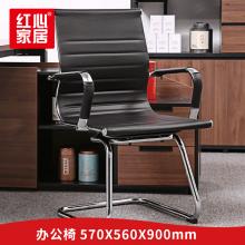 【红心家居】办公椅家用电脑椅职员椅会议椅现代简约靠背椅子 办公椅
