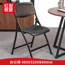 【红心家居】家用折叠椅学生宿舍电脑椅便携座椅简易办公椅会议椅 办公椅