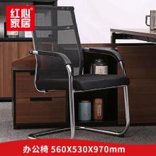 【红心家居】电脑椅家用办公椅子职员座椅网椅弓形简约 办公椅