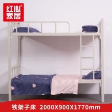 【红心家居】双层铁床上下床员工床上下铺2米床学生床宿舍床 2米床