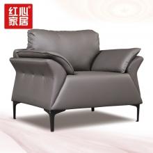 【红心家居】现代简约时尚办公沙发皮质商务办公家具 单人位沙发
