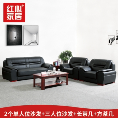 【红心家居】现代中式沙发简约沙发皮艺沙发中式沙发茶几组合 1+1+3+长茶几+方茶几