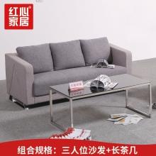 【红心家居】沙发茶几组合现代简约三人位沙发休闲布艺沙发 3+长茶几