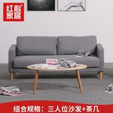 【红心家居】现代简约三人位沙发茶几组合休闲布艺沙发 3+圆茶几