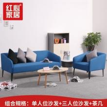 【红心家居】现代沙发茶几组合套装简约三人位布艺休闲沙发 1+3+圆茶几