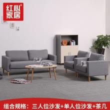【红心家居】简约现代三人位布艺沙发茶几组合休闲沙发 1+1+3+圆茶几