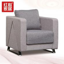 【红心家居】休闲简约单人位沙发现代办公室布艺沙发 单人位布艺沙发