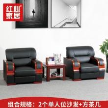 【红心家居】现代中式简约沙发皮艺沙发中式沙发茶几组合套装 1+1+方茶几