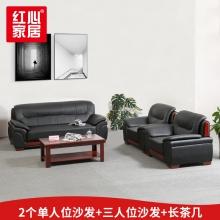 【红心家居】简约中式沙发茶几组合三人位沙发皮艺沙发现代中式沙发 1+1+3+长茶几