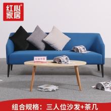 【红心家居】沙发茶几组合套装现代简约三人位休闲布艺沙发 3+圆茶几