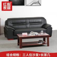 【红心家居】中式皮艺沙发简约现代三人位沙发中式沙发茶几组合 3+长茶几