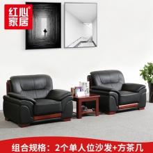 【红心家居】中式沙发茶几组合套装现代中式简约沙发皮艺沙发 1+1+方茶几