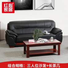 【红心家居】简约现代中式沙发茶几组合三人位皮艺沙发 3+长茶几