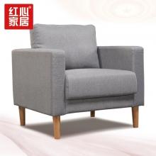 【红心家居】现代简约布艺休闲单人位沙发办公室沙发 单人位布艺沙发